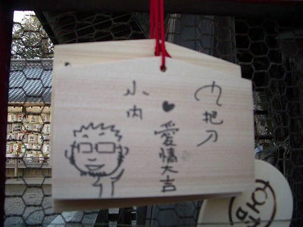在日本神社許的願