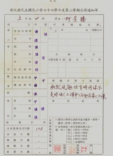 五年級下的成績單