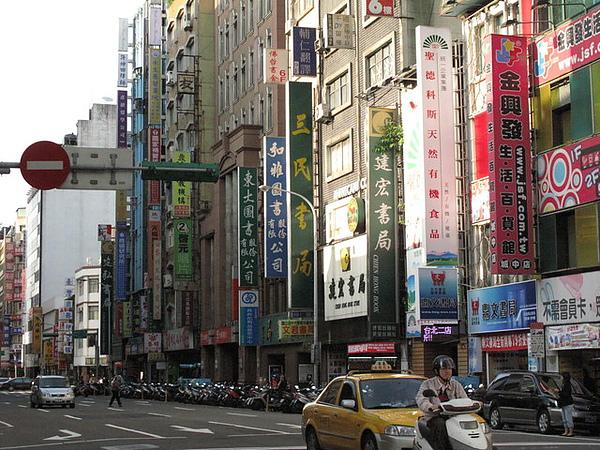 重慶南路書局街