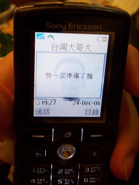 我很厲害,在來小郭襄家前就寫好了的手機便條