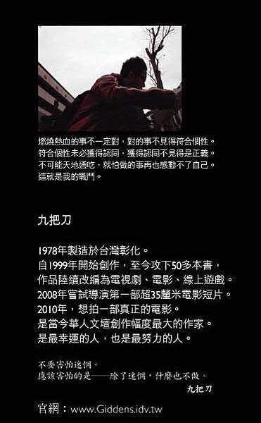 殺手五作者介紹