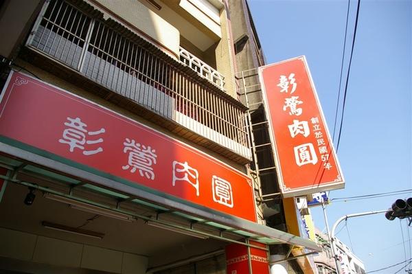 彩虹鶯歌遊 (96).JPG