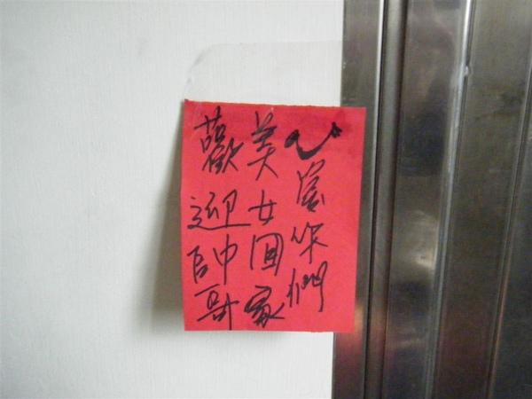 12.媽媽愛心小紙條.JPG