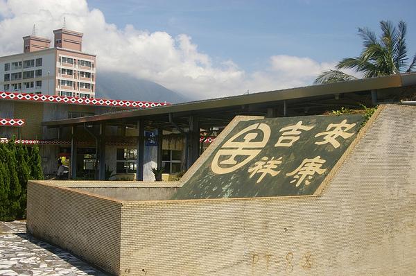 9808富里遊 (21).jpg