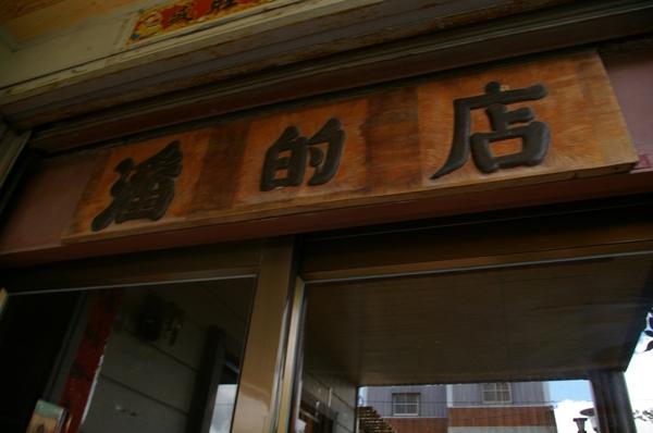9808富里遊 (306).JPG