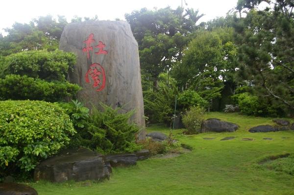 9808富里遊 (320).JPG