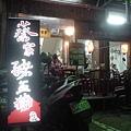蔡家豬血攤-台南小吃-台南美食