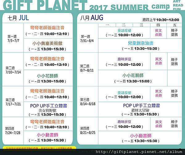 2017夏令營行事曆
