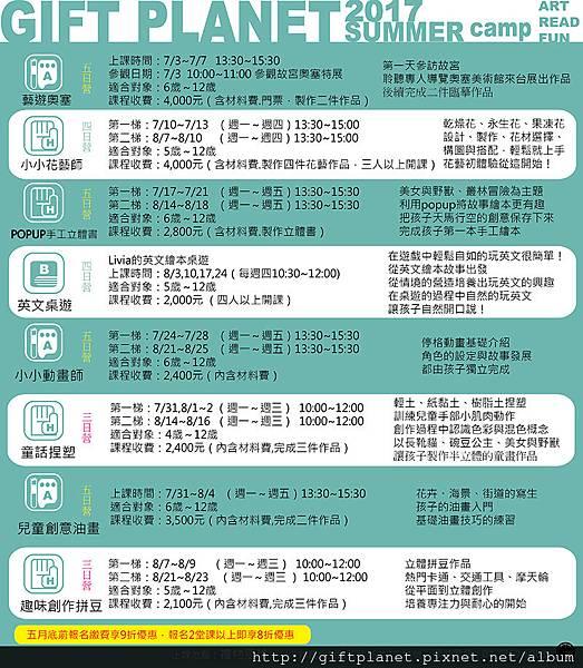 2017夏令營課程表