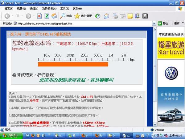 hinet_speed_test_3.5G_N95