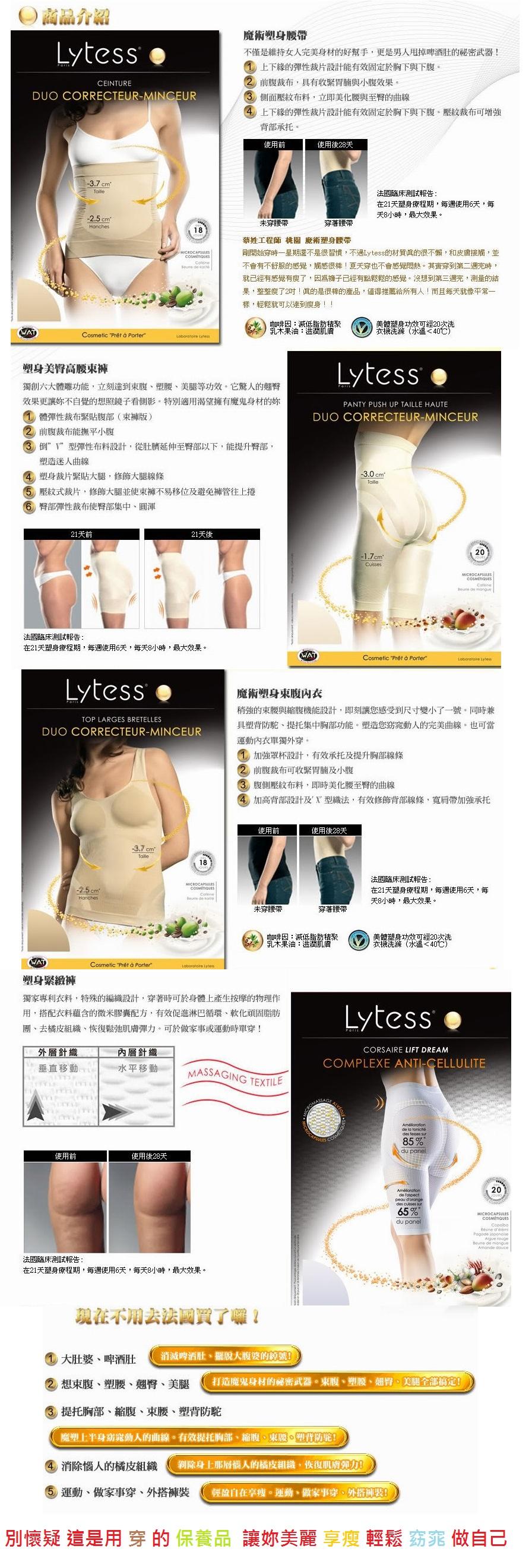 Lytess塑身衣褲 文案