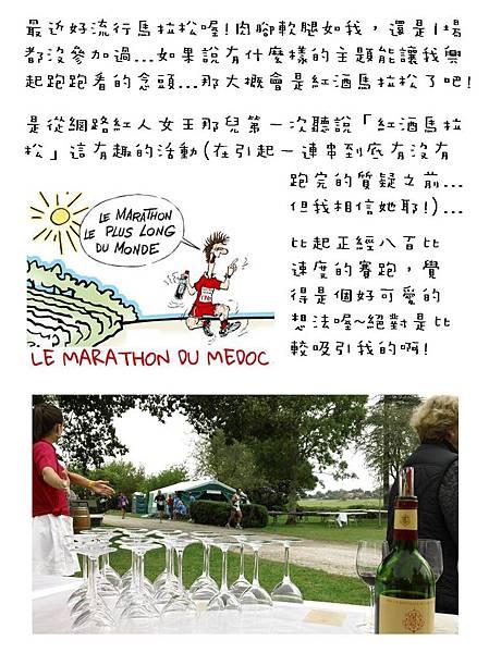 20131223 紅酒馬拉松01
