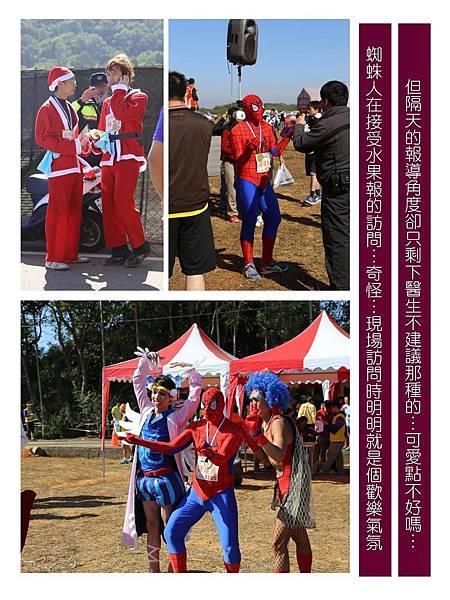 20131223 紅酒馬拉松03