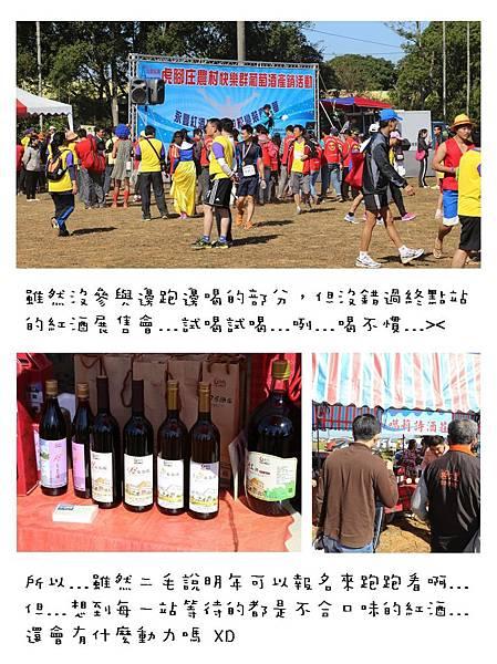 20131223 紅酒馬拉松04