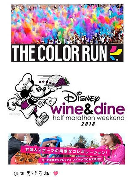 20131223 紅酒馬拉松05