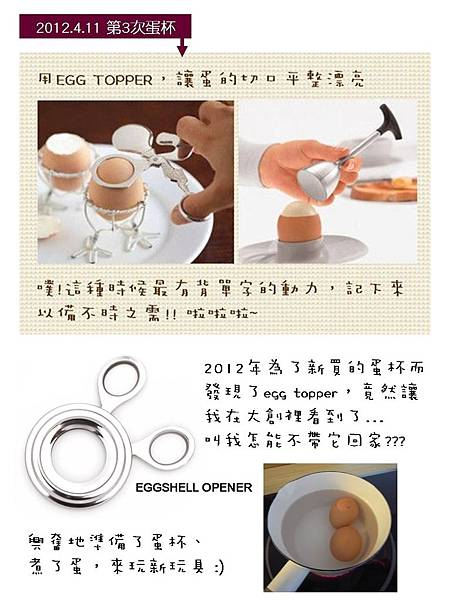 20140117 EGG TOPPER.jpg