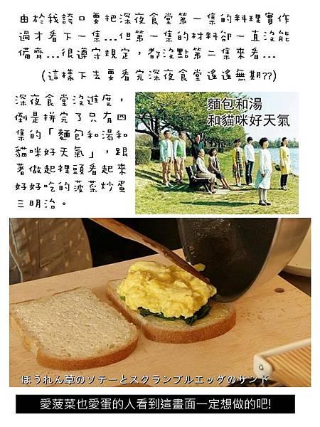 20140121 看x好吃的 麵包和湯和貓咪好天氣