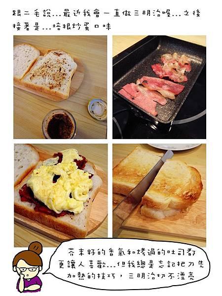 20140121 看x好吃的 麵包和湯和貓咪好天氣03