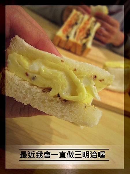 20140124 最近我會一直做三明治喔!