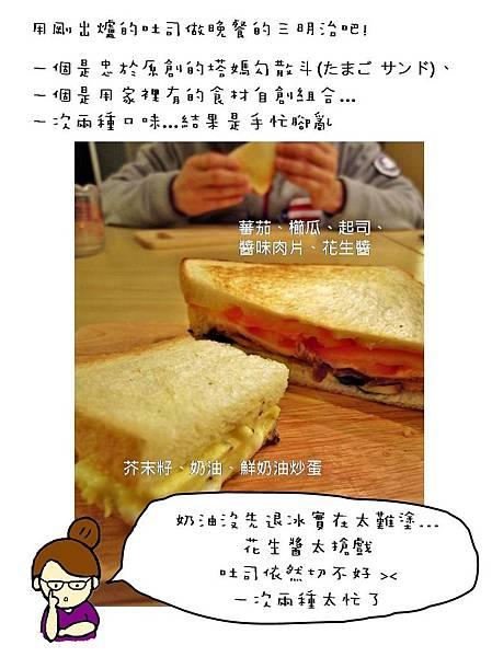 20140124 最近我會一直做三明治喔!01