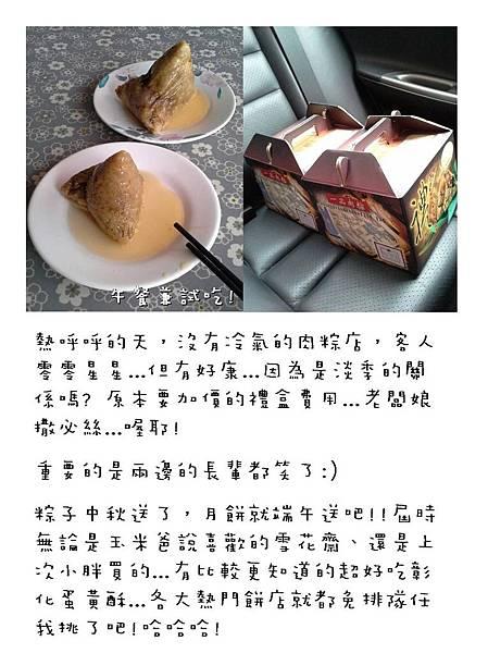 1030910 差異中秋禮01.jpg