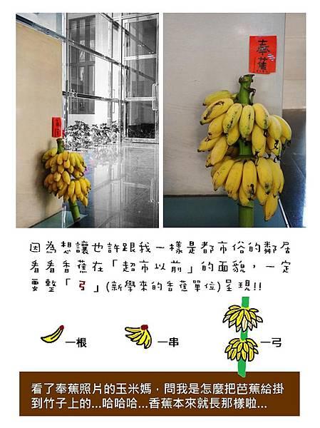 1040121 芭蕉的樂子02.jpg