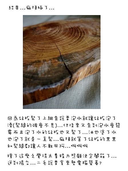 1040520 關箱。車埕的櫸木砧板02.jpg