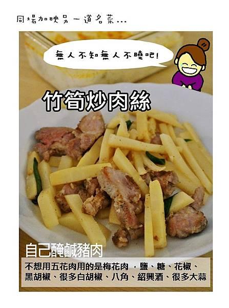 20151126 家喻戶曉的名菜04.jpg
