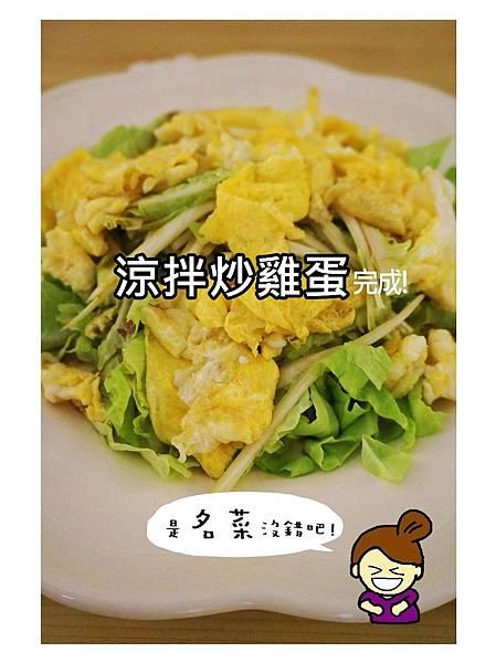 20151126 家喻戶曉的名菜02.jpg