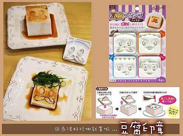 1041208 豆腐印章.jpg