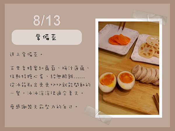 1051003 新菜發表會 八月04.png