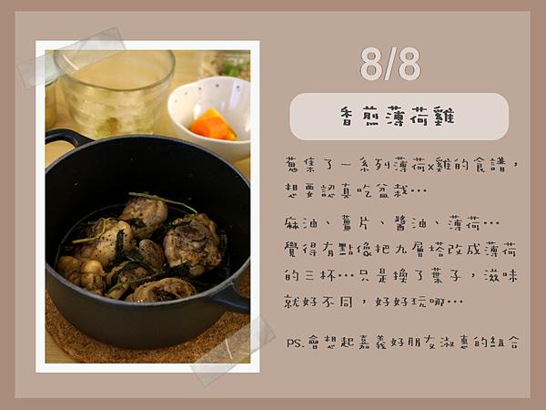 1051003 新菜發表會 八月01.png