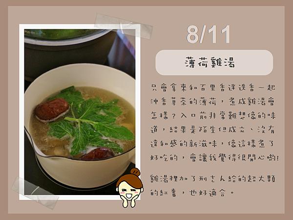 1051003 新菜發表會 八月03.png