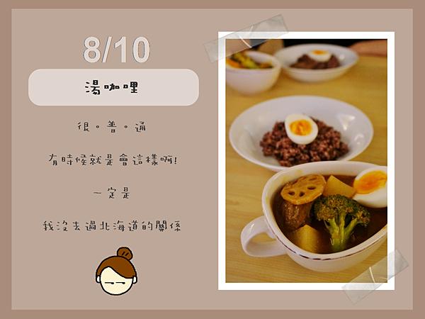 1051003 新菜發表會 八月02.png