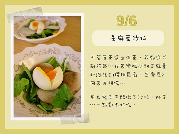 1051011 新菜發表會 九月03.png