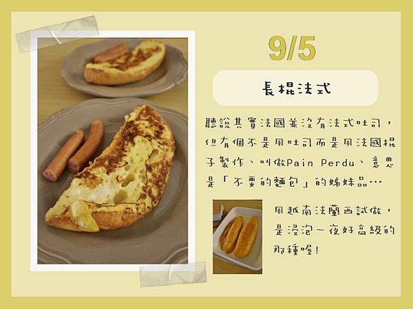 1051011 新菜發表會 九月01.png