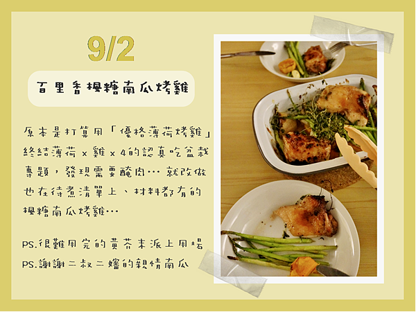 1051011 新菜發表會 九月.png
