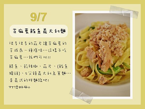 1051011 新菜發表會 九月04.png
