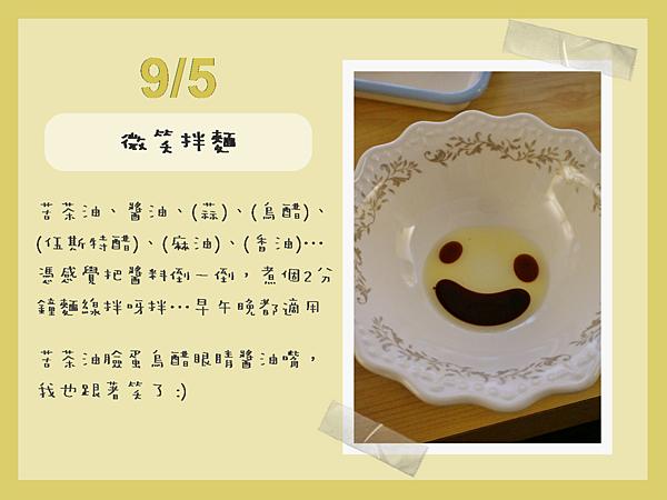 1051011 新菜發表會 九月02.png