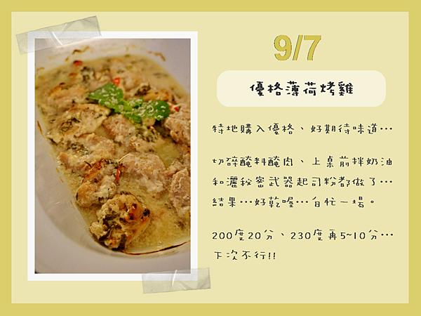 1051011 新菜發表會 九月05.png