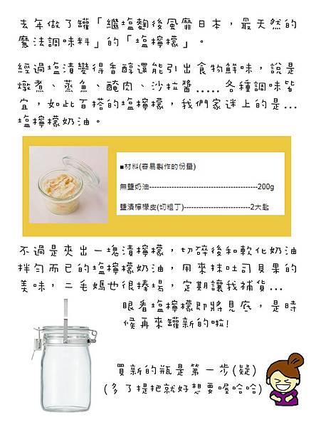 1060318 塩檸檬1.jpg