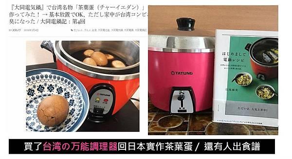 和日本人遊台灣04.jpg