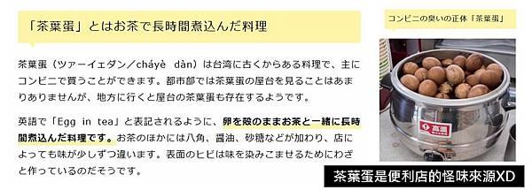 和日本人遊台灣03.jpg