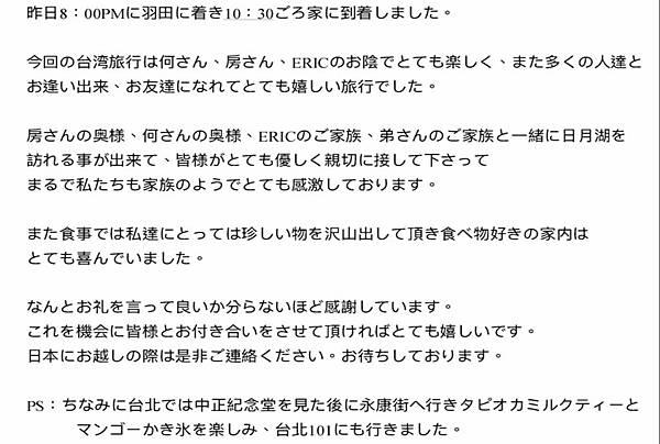 和日本人遊台灣11.jpg