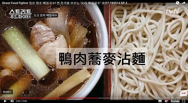 20180725 鴨肉蕎麥沾麵.jpg