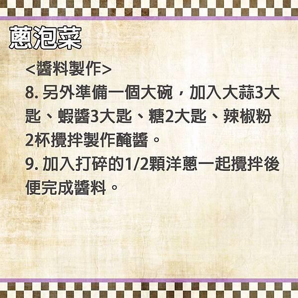 20181004 白老師蔥泡菜08.jpg