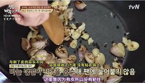 20181122 白老師的肉骨茶08乾炒大蒜.jpg