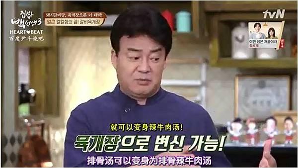 20181122 白老師的肉骨茶14變辣牛肉湯.jpg