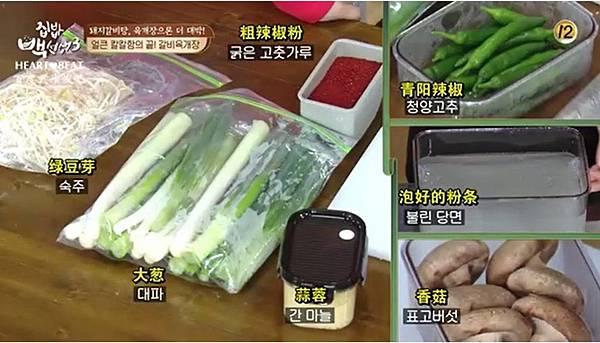 20181122 白老師的肉骨茶15變辣牛肉湯01.jpg