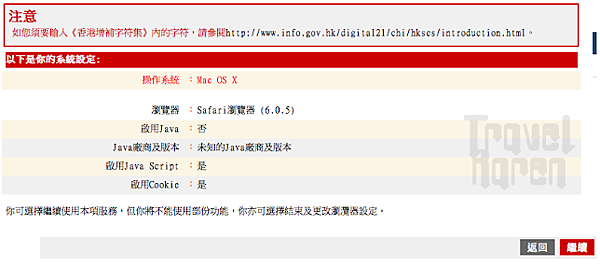 螢幕快照 2013-12-08 下午11.36.12.png
